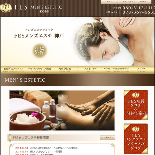完全個室 Total Salon FESのフォト(大)