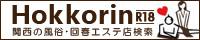 神戸の風俗エステ・回春マッサージを検索するなら ほっこりんR18
