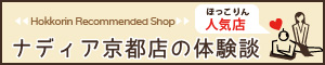 NADIA ナディア 京都店の体験談|ほっこりん R18版