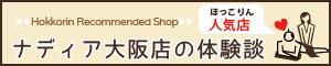 NADIA ナディア 大阪店の体験談|ほっこりん R18版