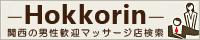 日本橋のメンズエステ店を検索するなら ほっこりん